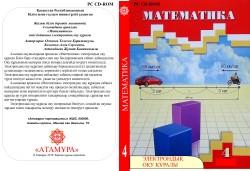 2. Математика. 4 сынып