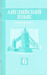 20. Английский язык. Рабочая книга. 6 класс. УМК