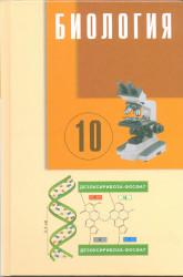 20. Биология. ОГН. 10 класс.Учебник
