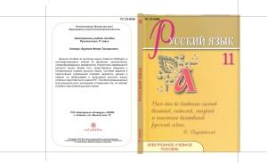 20. Русский язык. 11 класс