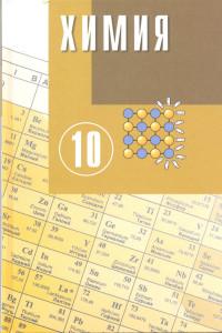 23. Химия. ОГН. 10 класс.Учебник