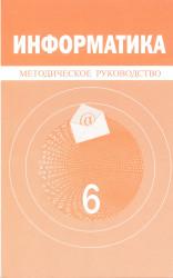23. Информатика. Методическое руководство. Мухамбетжанова.6 класс. УМК