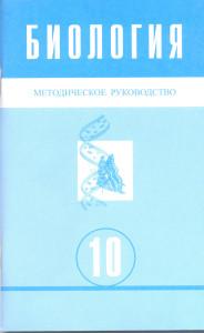 24. Биология. Методическое руководство.ОГН. 10 класс.УМК