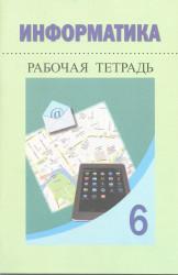 24. Информатика. Рабочая тетрадь.6 класс. УМК
