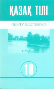 25. Қазақ тілі. Оқыту әдістемесі. ОГН. 10 класс.УМК
