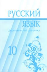 26. Русский язык. Дидактический материал.ОГН. 10 класс.УМК