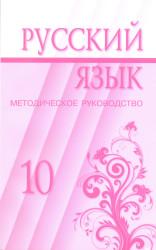 27. Русский язык. Методическое руководство.ОГН. 10 класс.УМК