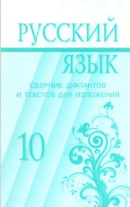 28. Русский язык. Сборник диктантов и текстов.ОГН. 10 класс.УМК