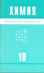 29. Химия. Методическое руководство.ОГН. 10 класс.УМК