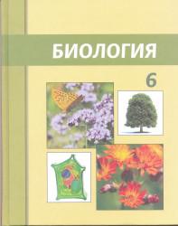 3. Биология. 6 сынып. Оқулық
