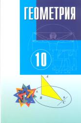 3. Геометрия. ЕМН. 10 класс.Учебник