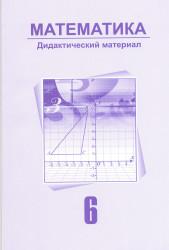 31. Математика. Дидактический материал.6 класс. УМК