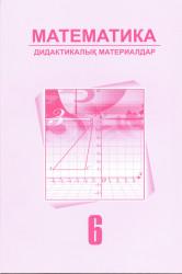 31. Математика. Дидактикалық материалдар. 6 сынып. ОӘК