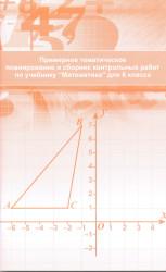 33. Математика. Примерное тематическое планирование и сборник контрольных работ. 6 класс. УМК