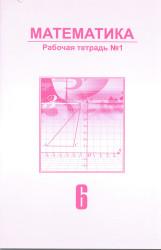 34. Математика. Рабочая тетрадь № 1. 6 класс. УМК
