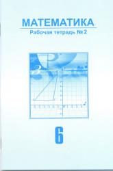 35. Математика. Рабочая тетрадь № 2. 6 класс. УМК