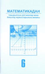 35. Математикадан тақырыптық үлгі-жоспар және бақылау жұмыстарының жинағы. 6 сынып. ОӘК