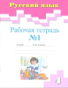 35. Русский язык. Рабочая тетрадь № 1. 4 класс. УМК