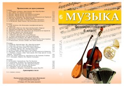 37. Музыка. Фонохрестоматия. 6 класс
