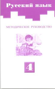 37. Русский язык. Методическое руководство. 4 класс. УМК