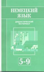 38. Немецкий язык. Дидактический материал. 5-9 класс. УМК