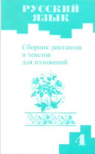 38. Русский язык. Сборник диктантов и текстов для изложений. 4 класс. УМК