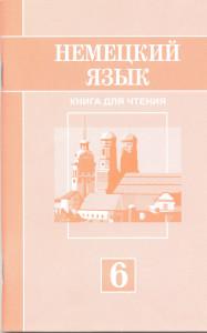 39. Немецкий язык. Книга для чтения. 6 класс. УМК