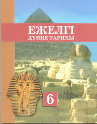 4. Ежелгі дүние тарихы. 6 сынып. Оқулық