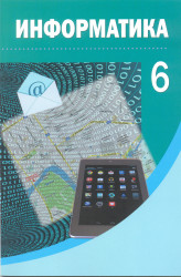 4. Информатика+СД. Мухамбетжанова. 6 класс. Учебник