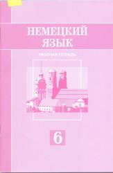 40. Немецкий язык. Рабочая тетрадь.6 класс. УМК