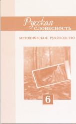 42. Русская словесность. Методическое руководство. 6 класс. УМК