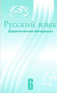 42. Русский язык. Дидактические материалы. 6 сынып. ОӘК