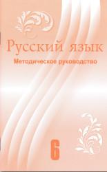 43. Русский язык. Методическое руководство. Жанпеис. 6 сынып. ОӘК