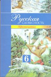 44. Русская словесность. Хрестоматия.6 класс. УМК