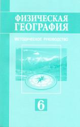47. Физическая география. Методическое руководство. 6 класс. УМК