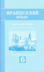 48. Французский язык. Книга для чтения. 6 класс. УМК