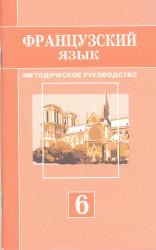 49. Французский язык. Методическое руководство. 6 класс. УМК