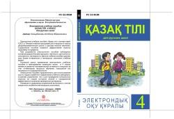 5. Қазақ тілі. 4 класс