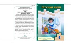 6. Русский язык. 4 класс
