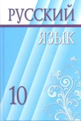 6. Русский язык. ЕМН. 10 класс.Учебник
