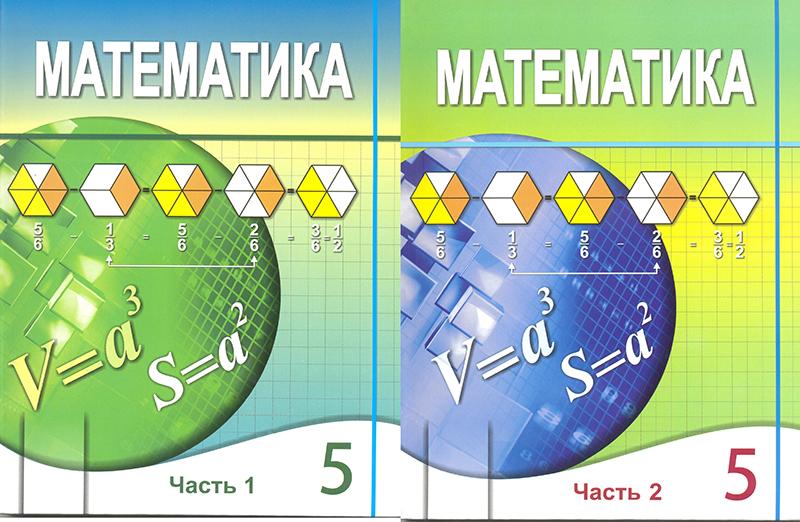 Все ответы по математике 6 класс атамура
