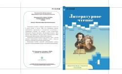 7. Литературное чтение. 4 класс