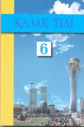 7. Қазақ тілі. 6 класс. Учебник