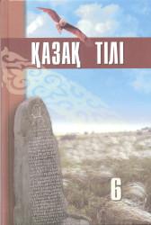 7.Қазақ тілі. 6 сынып. Оқулық