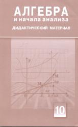 8. Алгебра и начала анализа. Дидактический материал.ЕМН. 10 класс.УМК