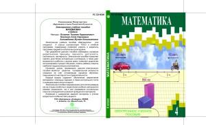 8. Математика. 4 класс