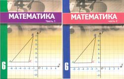 8,9. Математика 1-2 часть. 6 класс. Учебник