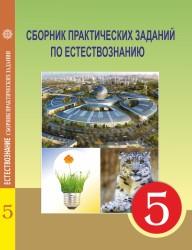 Estestvoznanie_Sbor_zadac_5kl(13_версия)