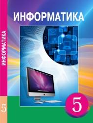 Информатика_5кл_rus
