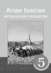 История_Казахстана_5кл-met_ruk